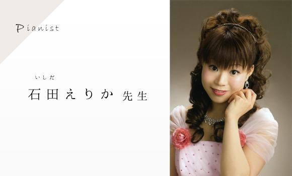 ピアノ講師 石田えりか
