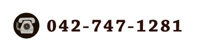tel.042-747-1281